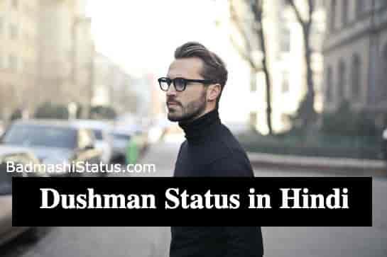 Best 99+ Dushman Status – Best Dushmani Status in Hindi