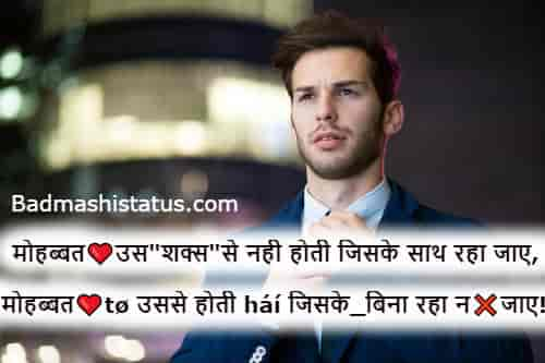 Beautiful-Love-Status-in-Hindi