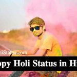 Best 100+ Happy Holi Status Wishes in Hindi – Happy Holi Shayari
