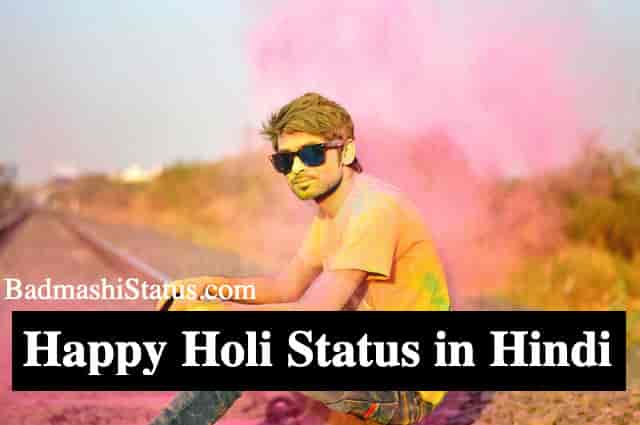 Best 100+ Happy Holi Status Wishes in Hindi – Happy Holi Shayari