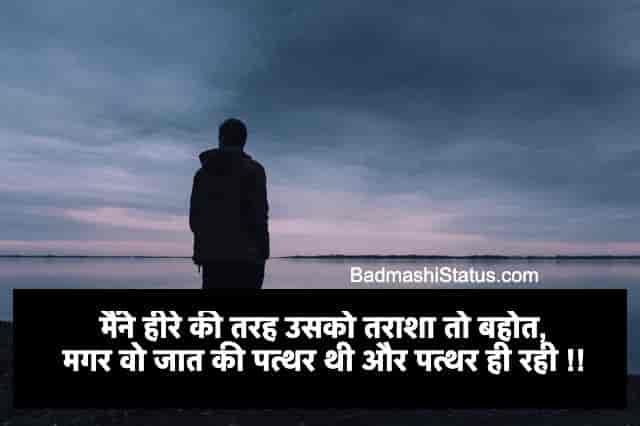 Breakup-Status-for-WhatsApp-in-Hindi
