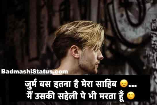 Mast-Status-Hindi