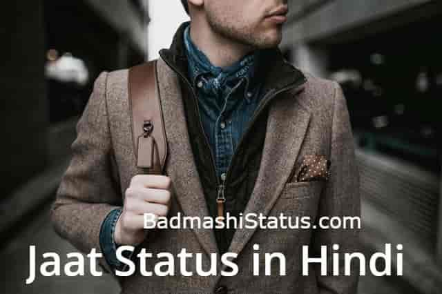 Jaat Status in Hindi – जाट ऐटिटूड बदमाशी स्टैटुस इन हिंदी