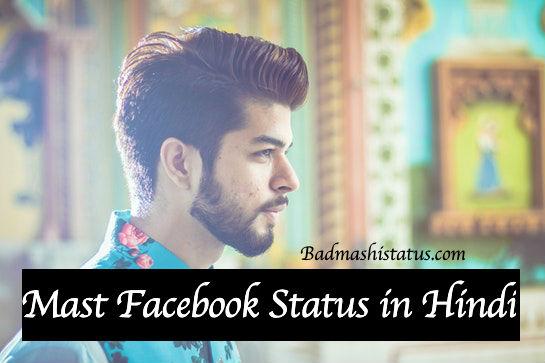 Best 50+ Mast Status 2020 – Mast Facebook Status in Hindi