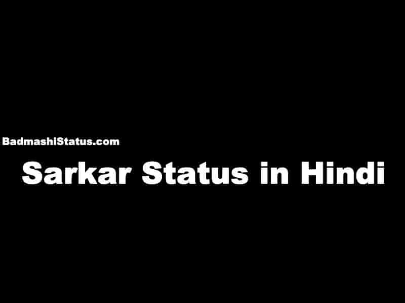 Best 50+ Sarkar Status 2020 – Sarkar Status, Quotes, Poetry