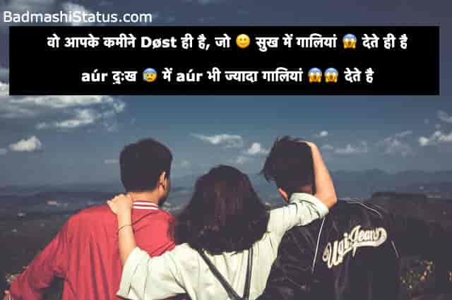 Friends-Group-Status-in-Hindi