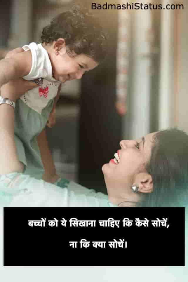 Cute-Baby-Status-hindi