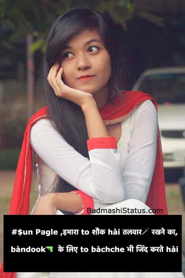 Dekh-Pagle-Status-for-Girl