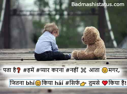 Cute-Love-Status-in-Hindi-for-Bf