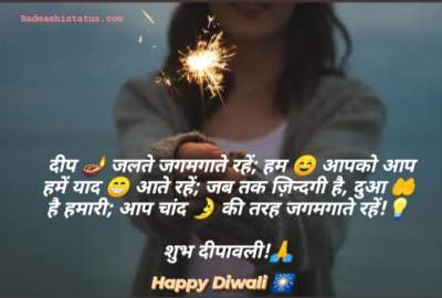 Best Hindi WIshes for Diwali