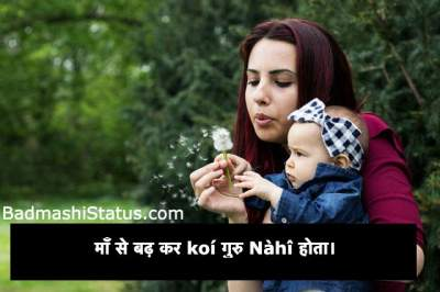 Best and Unique Maa Status In Hindi
