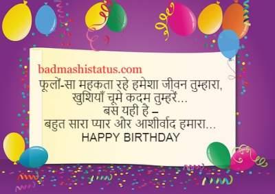 Happy Birthday Shayari For Wife
