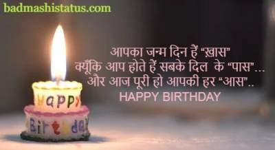 Happy Birthday Wishes SMS image