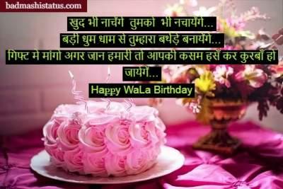 Happy Birthday Wishes Shayri For Girlfriend