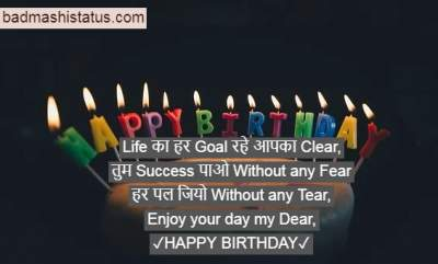 Happy Birthday status inn hindi