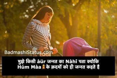 Maa Jannat Shayari