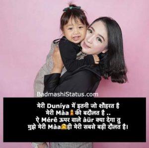 Maa status in Hindi 2020