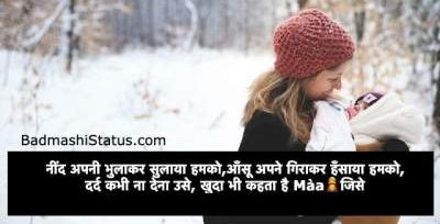 maa par thought in Hindi