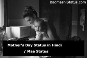 Best 143+ Maa Status in Hindi | Maa Shayari  | Beautiful Mothers Day Quotes